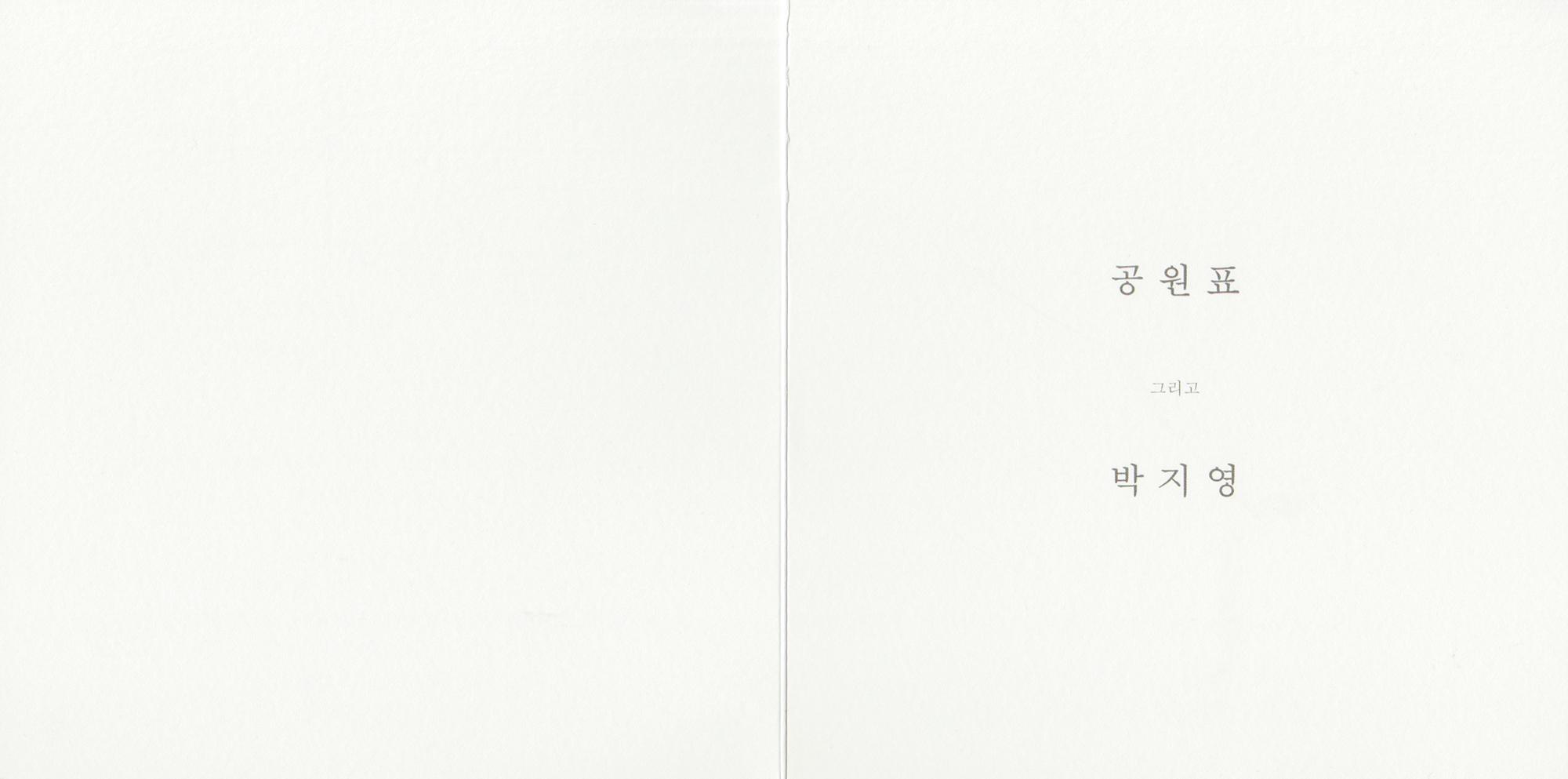 공원표박지영 청첩장 앞.jpg