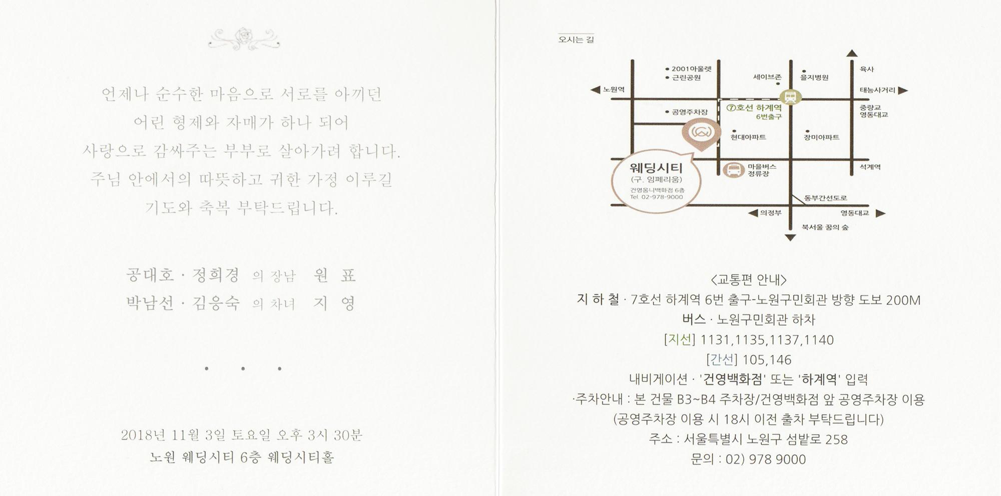 공원표박지영 청첩장.jpg